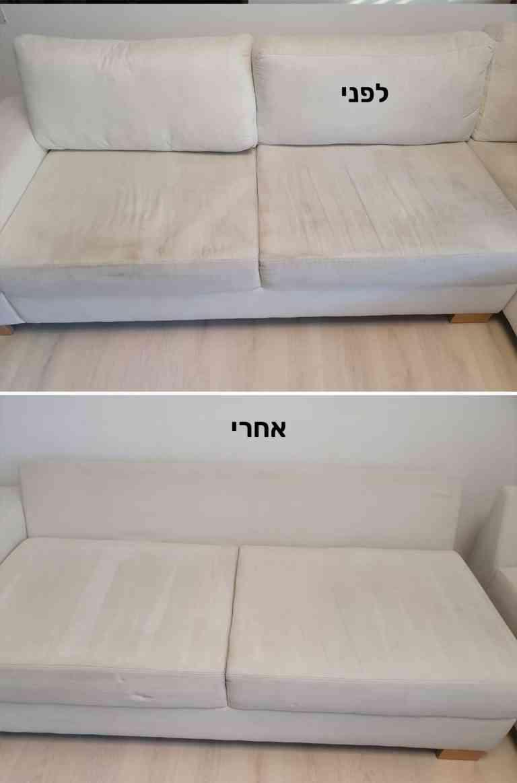 ספה נקייהלפני אחרי